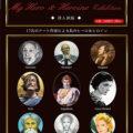 月刊ArtWorks6月号Vol.19 「偉人画展〜My Hero & Heroine Exhibition〜」