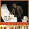 月刊ArtWorks1月号Vol.2 「一冊まるごと 小原聖史」