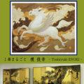 月刊ArtWorks2月号Vol.3 「一冊まるごと榎俊幸」