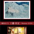 月刊ArtWork4月号Vol.5 「一冊まるごと工藤村正」