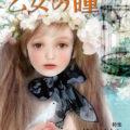 月刊ArtWorks6月号Vol.7  「一冊まるごと横田美晴」