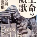 生命の讃歌 建築家 梵寿綱+羽深隆雄