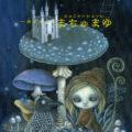 月刊ArtWorks8月号Vol.9 「一冊まるごと まちゅまゆ」