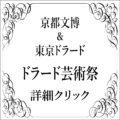 KYOTO〜TOKYOドラード芸術祭<募集終了しました>