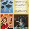 「3作家の絵とコトバ」展