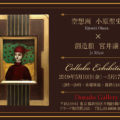 (画家)小原聖史×(額司)宮井譲 コラボ展
