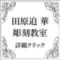 田原迫 華 彫刻教室<募集は終了しました>