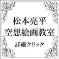 松本亮平 空想絵画教室(募集は終了しました)