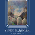 YURICO 個展