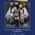 キノシタマユミ作品展 モリ2019 〜夜の森の光〜