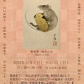 2020 新春アート&福袋展