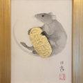 「鼠に小判」(ご売約済み)