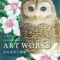 出﨑嘉奈子 画集  2013-2019 Kanako Dezaki ART WORKS