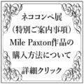《抽選終了しました》ネココンペ展(特別ご案内事項) Mile Paxton作品購入方法について