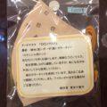 《ご売約済み》アートマスク「◯◯ノマスク」(No.1)/青木千賀子