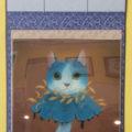 猫茸/赤綿