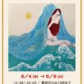 吉田真美個展『自然ト美人ノ絵の展』