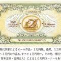 ドラード10000円展