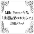 Mile Paxton作品 「抽選結果のお知らせ」