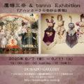 鷹塀三奈&tanna Exhibition「アハンカーラの奇妙な薬箱」