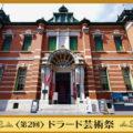 <第2回>ドラード芸術祭/京都展&東京巡回展
