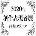 2020年 創作表現者展
