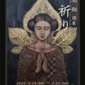 上渕翔 個展 −祈り–