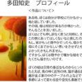 多田知史プロフィール
