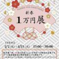 新春1万円展