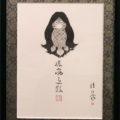 《ご売約済み》「疫病退散  アマビエ様  護符(version.2)」/榎俊幸