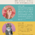 山本恭子&aomana  Double Exhibition